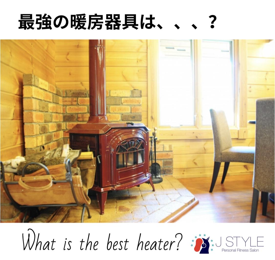 最強の暖房機能
