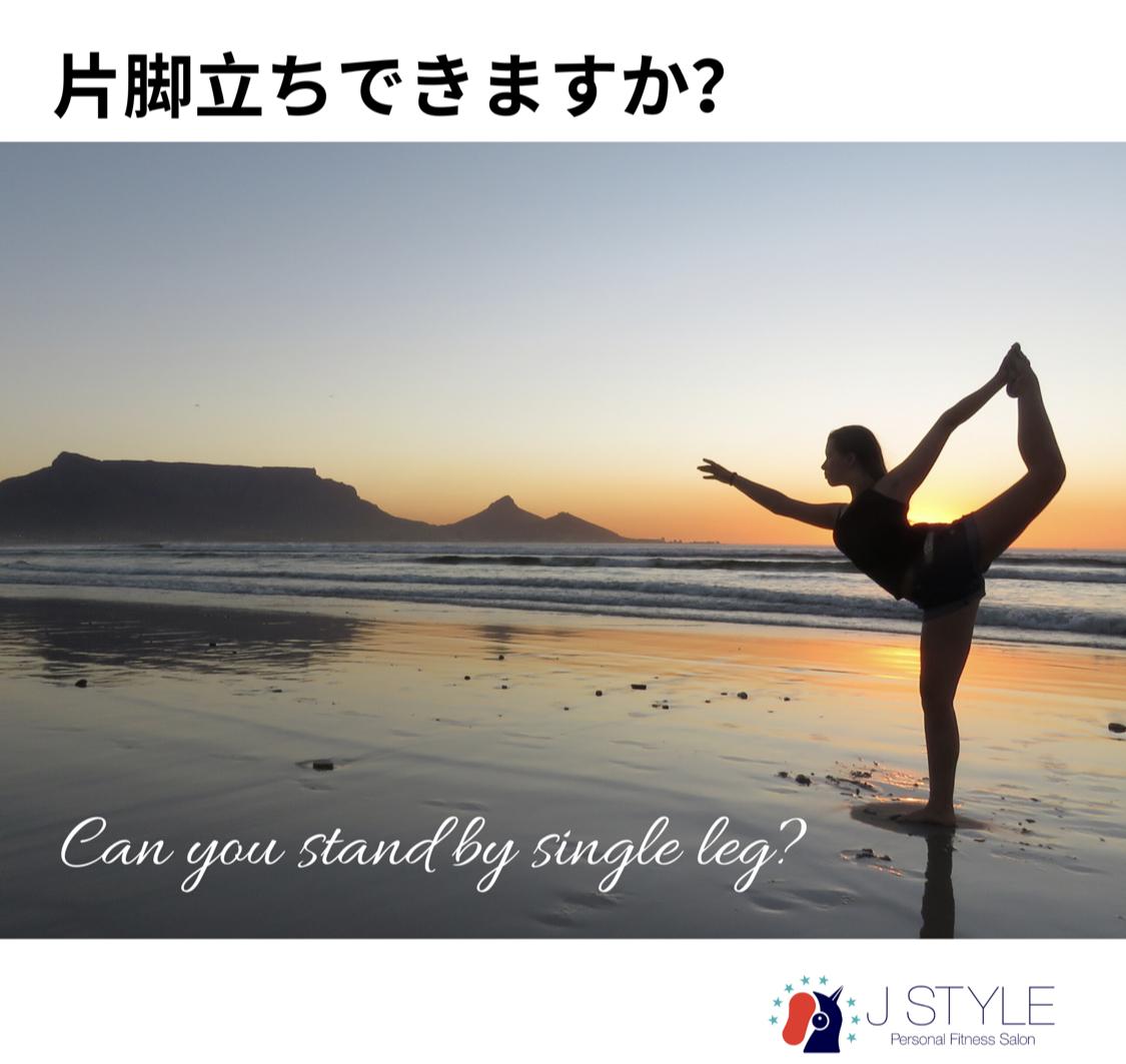 片脚で立てますか?