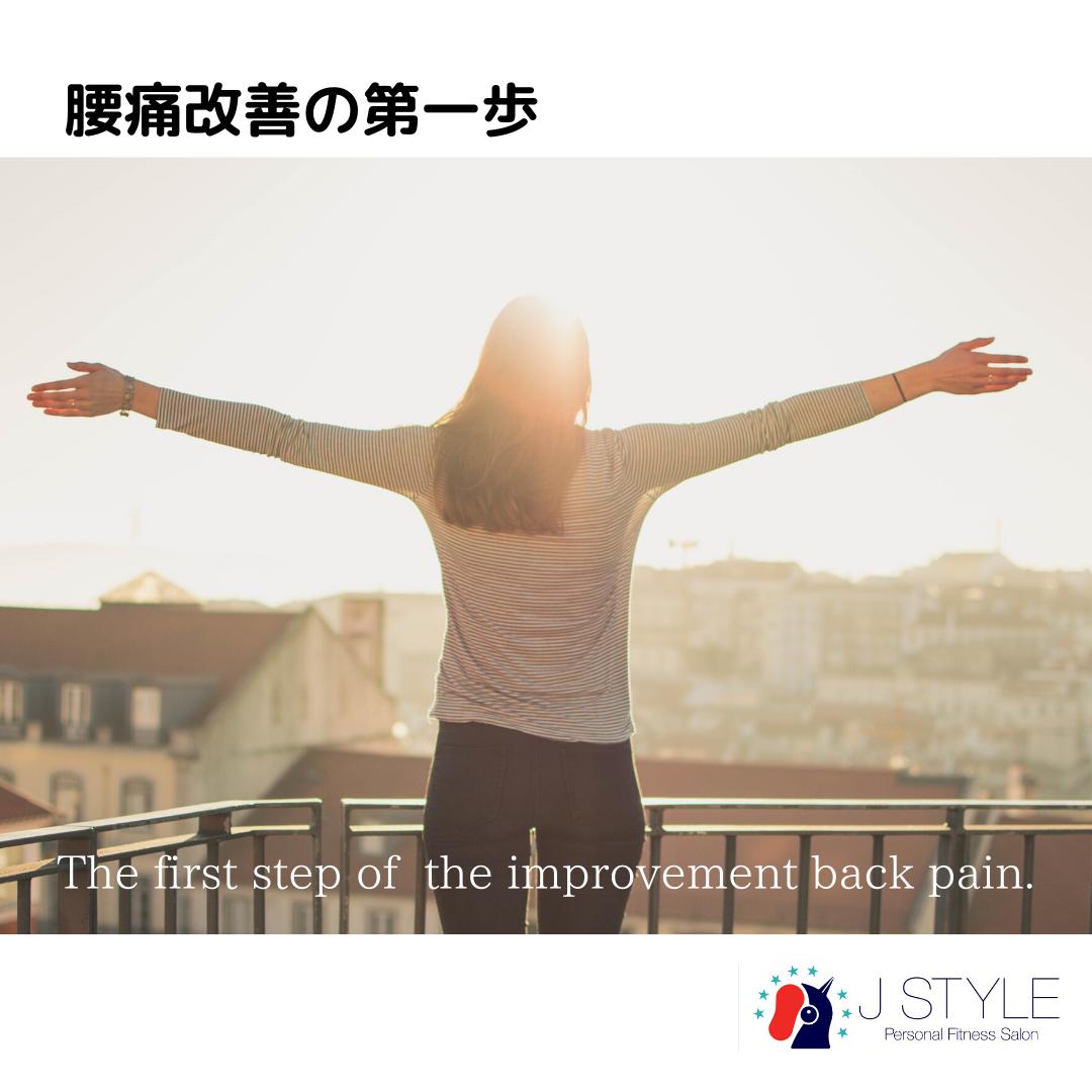 腰痛の改善第一歩