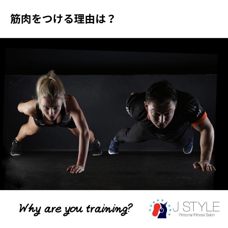 筋肉をつける意味