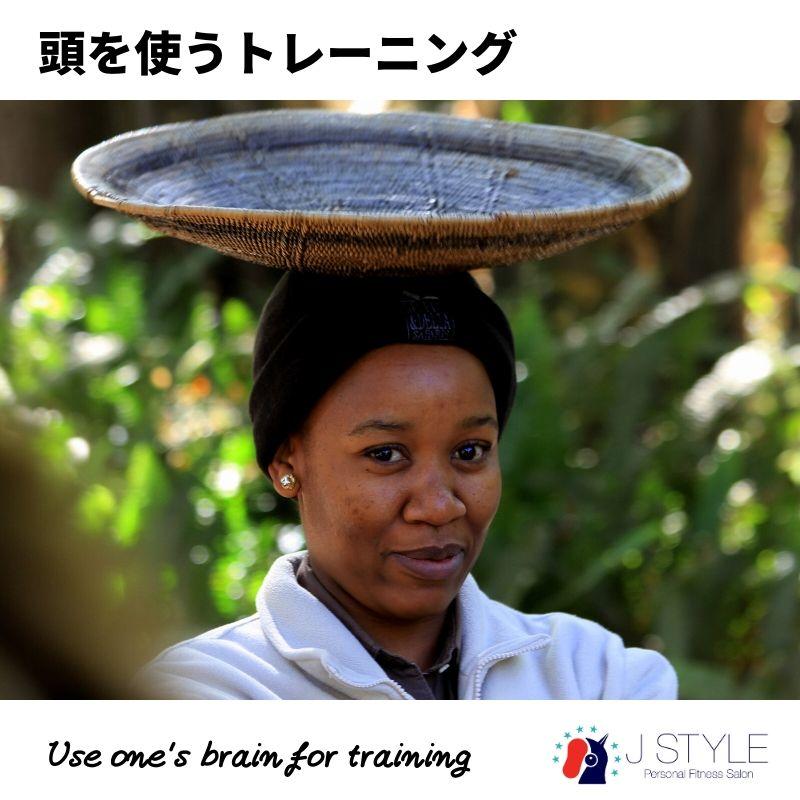 頭を使うトレーニング