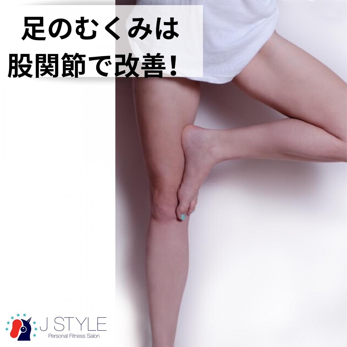むくみは股関節で改善!