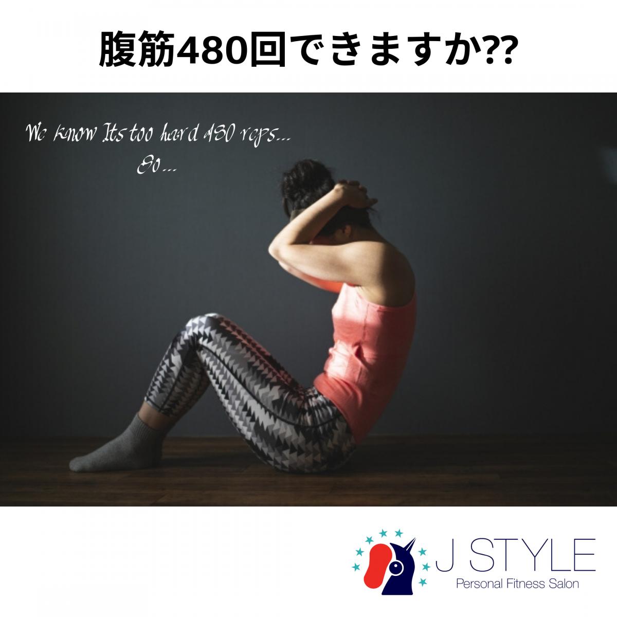 腹筋480回できますか?