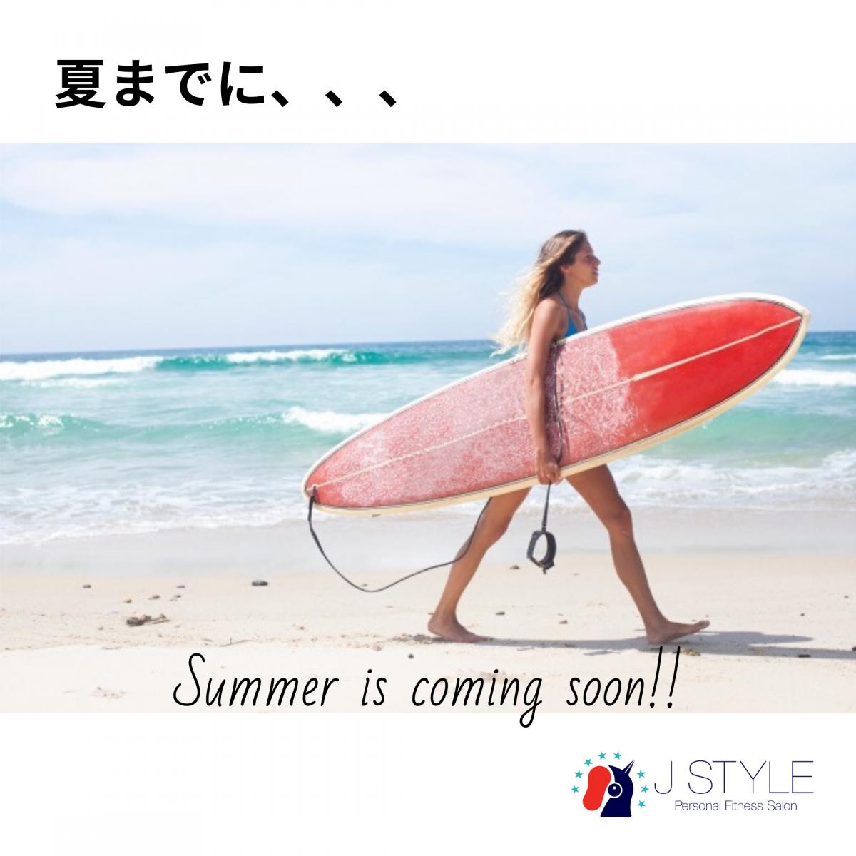 夏までに!!