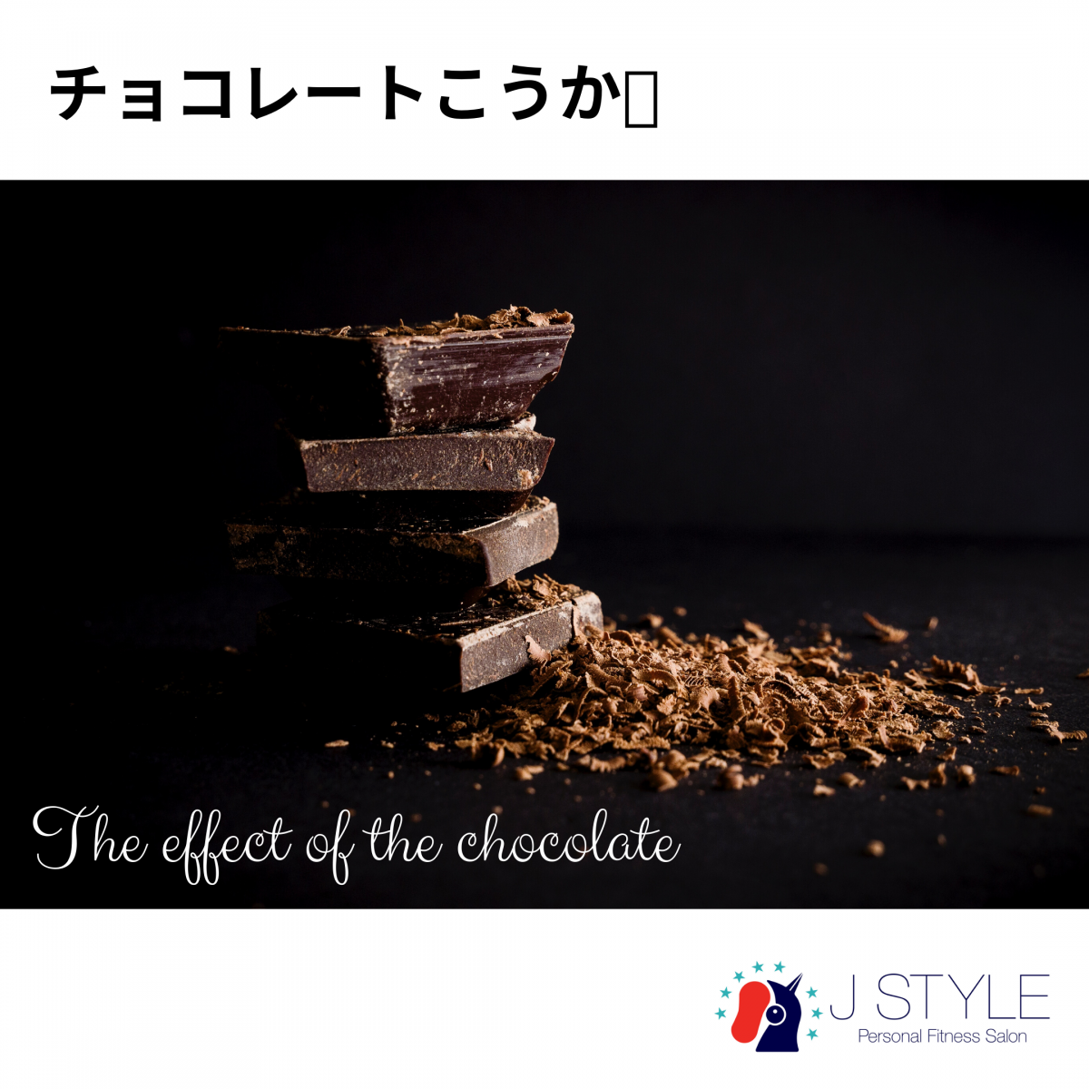 チョコレートこうか