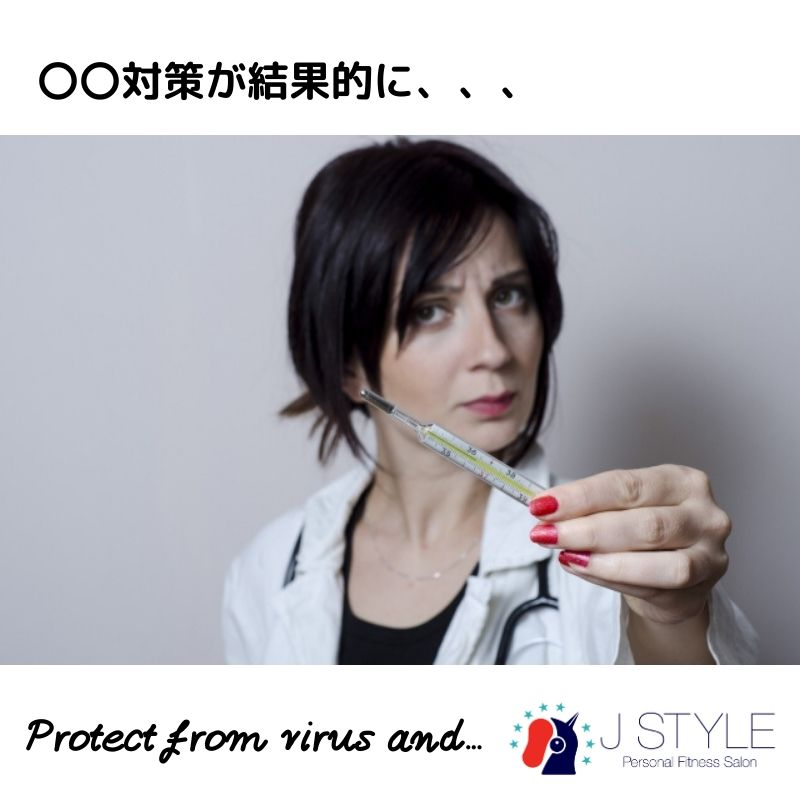 当店のウイルス+〇〇対策