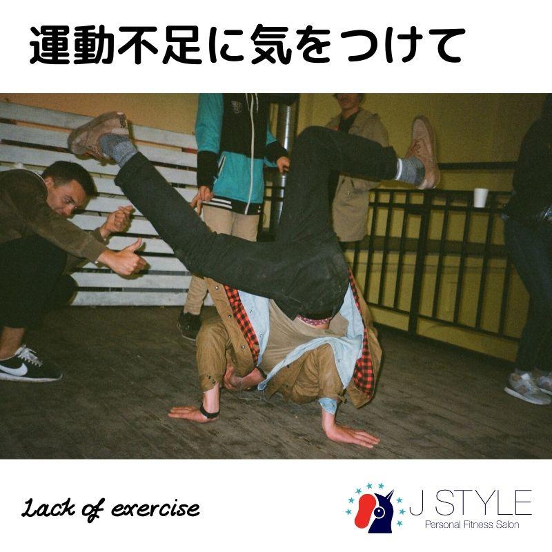 運動不足に気をつけて