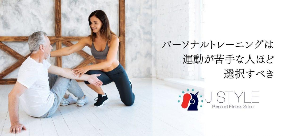 パーソナルトレーニングは運動苦手な人のため