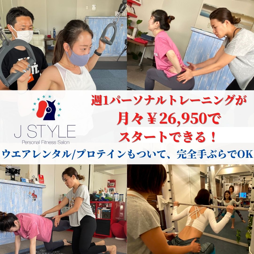 JSTYLE新料金プランご紹介!